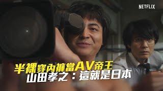 山田孝之在Netflix原創日劇《AV帝王》中飾演超狂的A片導演村西透波,開啟日本80年代AV帝國,更是他從影以來尺度最大的一次,他現身記者會露透,光...
