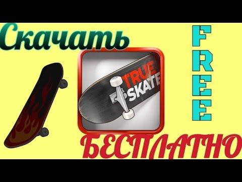 True Skate v126 скачать полную версию