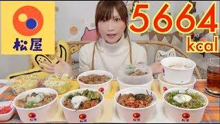 【MUKBANG】 Matsuya's Premium Beef Bowl, Beef Set, Brown Egg..Etc 7 Servings [5664kcal] [Use CC] thumbnail