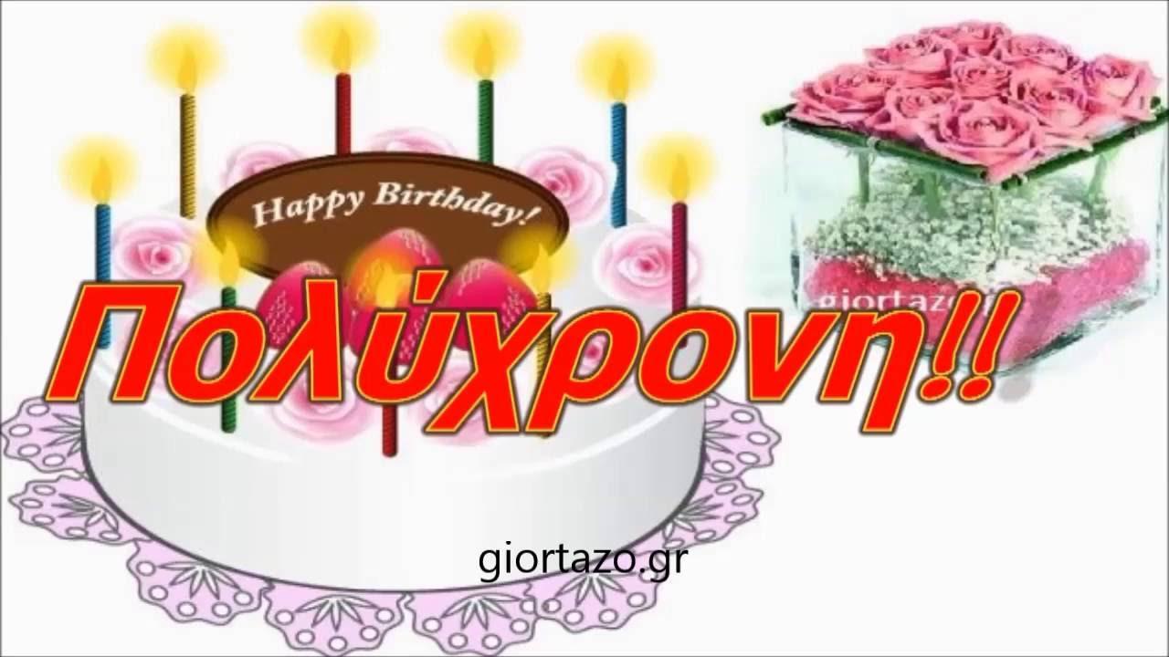 χρονια πολλα για τα γενεθλια σου Χρόνια πολλά για τα γενέθλιά σου !!!   YouTube χρονια πολλα για τα γενεθλια σου