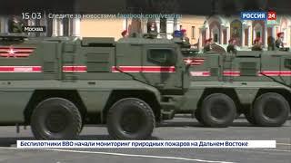 Смотреть видео На Красной площади прошла генеральная репетиция парада   Россия 24 онлайн