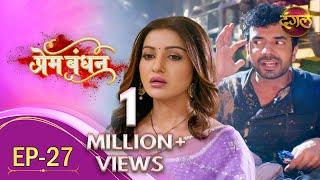Prem Bandhan - प्रेम बंधन New Full Episode 27 New TV Show Dangal TV Channel