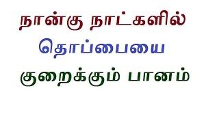 4 ந ட கள ல த ப ப க ற ய fat cutter drink in tamil flat belly diet drink in tamil