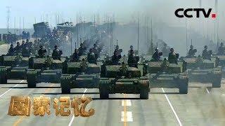 《国家记忆》 20190906 军工记忆——金戈铁马| CCTV中文国际