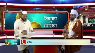 Islam o Amra ইসলাম ও আমরা LIVE on 22nd August, 2019 on NEWS24