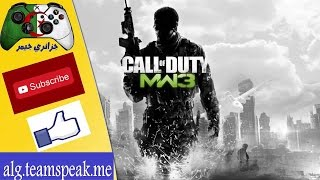 gameplay/قيم بلاي call of duty modern warfare 3