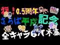 【ジョジョピタ】0.5周年記念、全キャラ6パネ集を作りました!