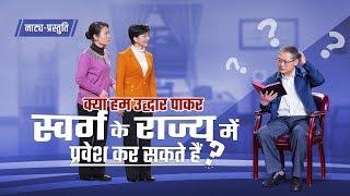 Hindi Christian Skit | क्या हम उद्धार पाकर स्वर्ग के राज्य में प्रवेश कर सकते हैं?