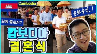 문화충격 단단히 받을 캄보디아 결혼식 영상! (하루 옷…