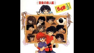 Ranma ½ Strongest Music Collection: Ranma vs. Ryoga