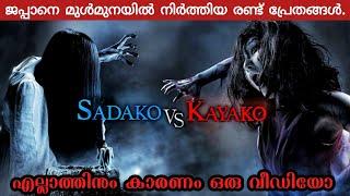 Sadako Vs Kayako Explained in malayalam | Supernatura Horror movie explained in malayalam
