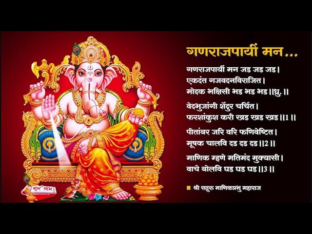 Ganaraj Payee Man - गणराजपायीं  मन - Ganapati Bhajan by Shri Manik Prabhu Maharaj -