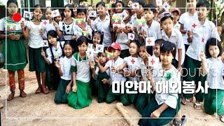 삼성지정기탁 청소년멘토링 해외봉사활동 활동영상