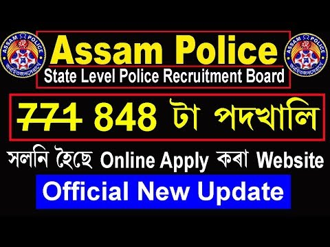 Assam Police Grade-III & Grade-IV [PWD] Recruitment 2019 || Total 848 Posts