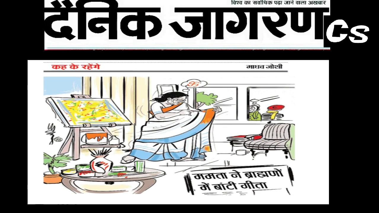 Cartoon || News Paper Cartoon || Cartoon Sandesh (CS) || EPI 8
