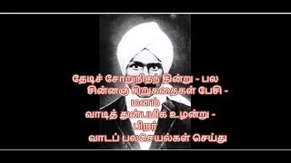 Bharathiyar tamil song : yoga siddhi, vinnum mannum thaniyalum - full + meaning, with the greatest stanza naan veezhven endru ninaithayo.