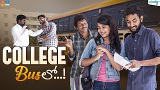 College Bus Lo || Wirally Originals || Tamada Media