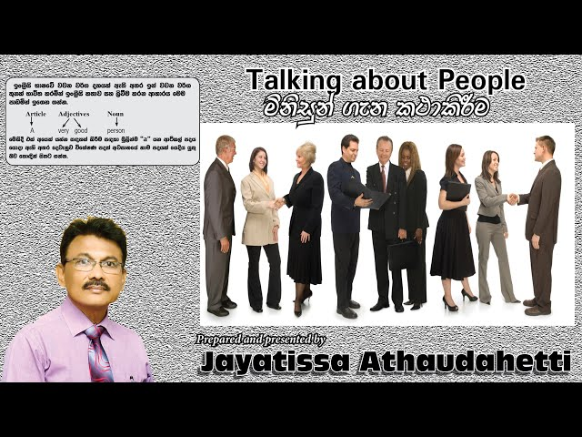 How to Talk about People 1 (ජයතිස්ස අතාවුදහෙට්ටි)