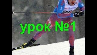 Лыжный КОНЬКОВЫЙ ХОД УРОК № 1