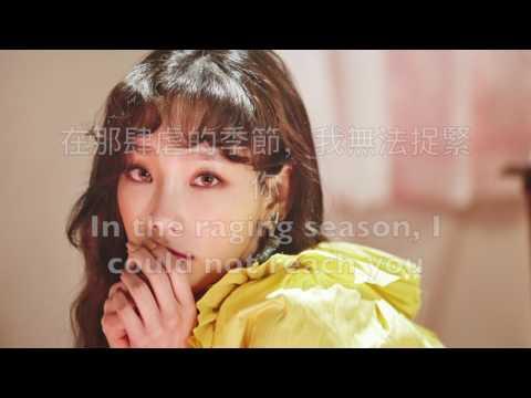 "Free Download ""繁中字"" 泰妍 Taeyeon ""i Blame On You"" 中字 English Subtitles Mp3 dan Mp4"