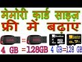 HOW TO INCREASE MEMORY CARD OR PEN DRIVE SIZE 4GB TO 128GB.मेमोरी कार्ड के साइज़ को कैसे बढ़ाए(हिंदी)