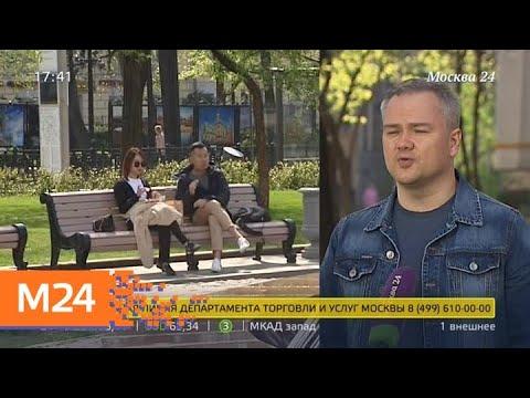 Синоптики рассказали о погоде в столице на ближайшую неделю - Москва 24