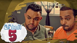 L'coloc Episode 5 _ لكولوك الحلقة 5