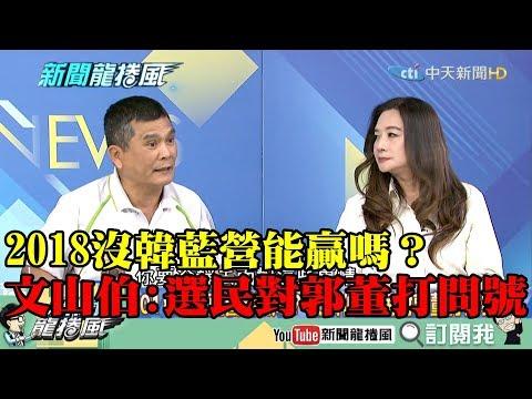 【精彩】2018沒韓藍營能贏嗎? 文山伯:選民對郭董打問號!