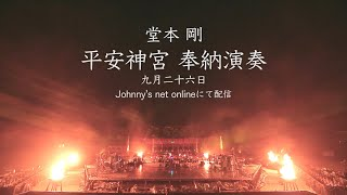 堂本剛が2010年よりご縁を頂いております京都・平安神宮での奉納演奏公演。 今年で10回目となります舞台。青空と星空の下で繰り広げられる日本のこころ、自然との ...