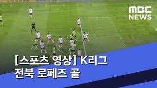[스포츠 영상] K리그 전북 로페즈 골 (2019.09…