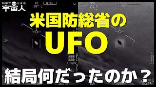 【解説】米国防総省のUFO映像は結局何だったのか?【5つの可能性】