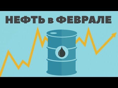 НЕФТЬ ПО 30$? Прогноз стоимости нефти в феврале 2018. Прогноз цен на нефть февраль 2018 года