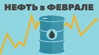 Смотреть видео НЕФТЬ ПО 30$? Прогноз стоимости нефти в феврале 2018. Прогноз цен на нефть февраль 2018 года онлайн