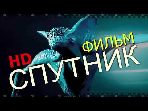 Фильм СПУТНИК 2020. Смотрите бесплатно лучшие моменты и полностью русский триллер здесь...