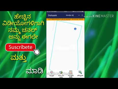Dishaank App Karnataka Revenue Department App
