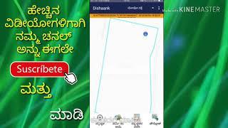 Dishaank app Karnataka revenue department app