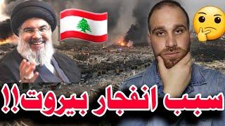 السبب الحقيقي وراء انفجار بيروت !!!
