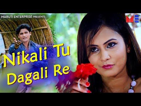 Nikali Tu Dagali Re ||Gujarati Full Video Song | Chini Raval,Kalpesh Prajapati || Maruti Enterprise