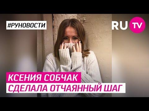 Ксения Собчак сделала отчаянный шаг