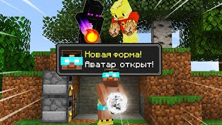 😨 Майнкрафт Спидраннер против Охотников, но я АВАТАР