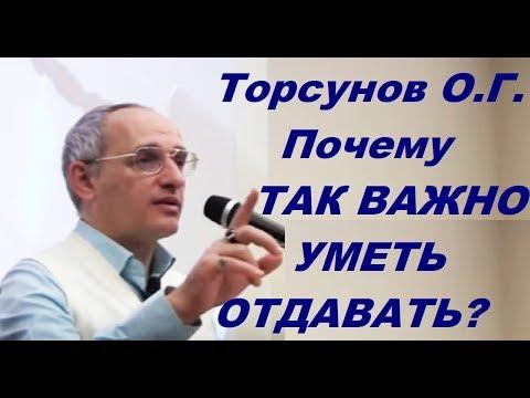 Торсунов О.Г. Почему...