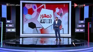 جمهور التالتة - تصريحات هامة من محمد الأتربي نائب رئيس نادي الزمالك بعد الفوز على الإسماعيلي