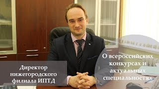 Директор ИПТД о самых востребованных профессиях 2018 года
