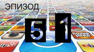 Обзор игр и приложений для iPhone и iPad (51)