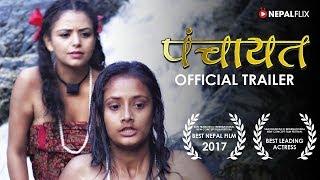 New Nepali Movie | Panchayat Trailer | Neeta Dhunagana | Saroj Khanal | Jahanwi Basnet