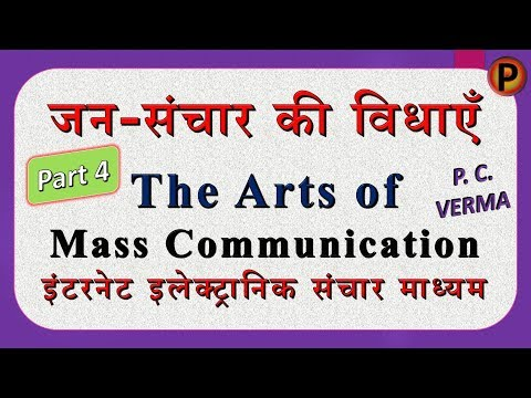 Internet And Electronic Media | Mass Communication | Amazing Awesome Video | Hindi