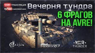 5 ЛЕТ КАНАЛУ! СТРИМ-ЧЕЛЛЕНДЖ '6 ФРАГОВ на Centurion AVRE в WAR THUNDER!'