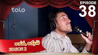 Shabake Khanda - Season 2 - Ep.38 / شبکه خنده - فصل دوم - قسمت  سی و هشتم