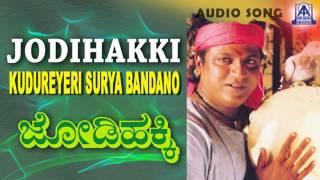 "Jodihakki - ""Kudureyeri Surya Bandano"" Audio Song I Shivarajkumar, Vijayalakshmi I Akash Audio"