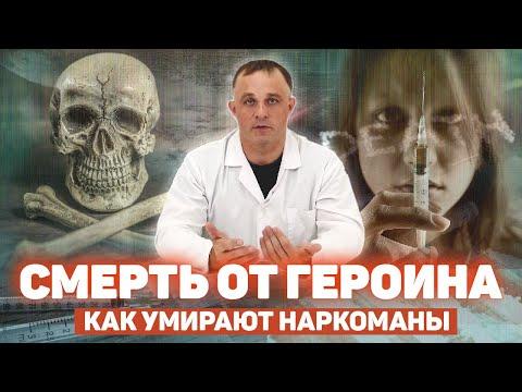 Ломка  от героина | ТОП 3  причины смерти | Передозировка, гепатит, спид